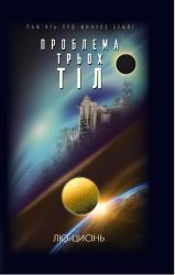 купити: Книга Проблема трьох тіл. Книга 1. (Пам'ять про минуле Землі)