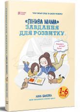 купити: Книга Лінива мама: завдання для розвитку