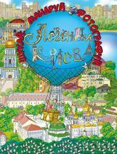 купить: Книга - Игрушка Легенди Києва
