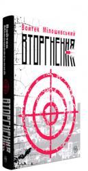 купить: Книга Вторгнення