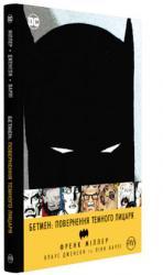 купить: Книга Бетмен: Повернення Темного лицаря