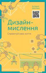 купить: Книга Дизайн-мислення. Спроектуй своє життя