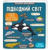 купити: Книга Маленькі дослідники: Підводний світ