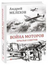 купить: Книга Война моторов: Крылья советов