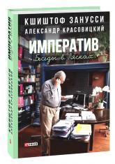 купити: Книга Императив. Беседы в Лясках