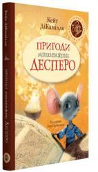 купить: Книга Пригоди мишеняти Десперо