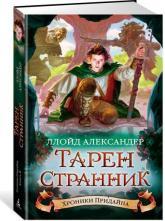 купити: Книга Хроники Придайна. Книга 4. Тарен-Странник