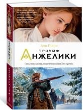 купить: Книга Триумф Анжелики