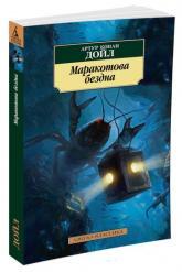 купить: Книга Маракотова бездна