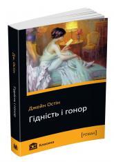 купить: Книга Гідність і гонор