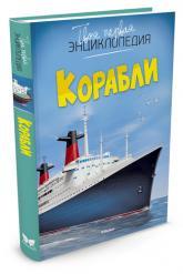 купити: Енциклопедія Корабли