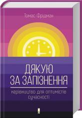 купить: Книга Дякую за запізнення: керівництво для оптимістів сучасності