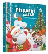 купить: Книга Різдвяні казки для найменшеньких