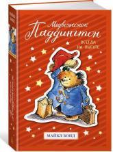 купить: Книга Медвежонок Паддингтон. Всегда на высоте
