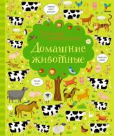buy: Book Домашние животные