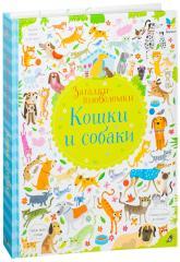 buy: Book Кошки и собаки