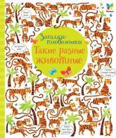 купить: Книга Такие разные животные