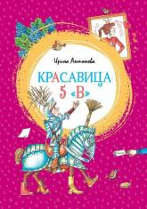 купити: Книга Красавица 5 «В»