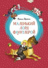 купити: Книга Маленький лорд Фаунтлерой