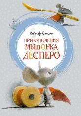 купить: Книга Приключения мышонка Десперо