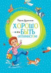 купить: Книга Хорошо быть оптимистом!