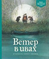 купити: Книга Ветер в ивах