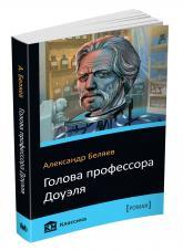 купить: Книга Голова профессора Доуэля