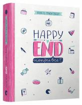 купити: Книга Happy end, попри все?