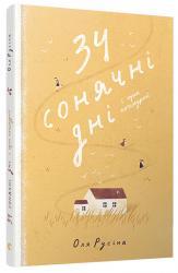 купити: Книга 34 сонячні дні і один похмурий