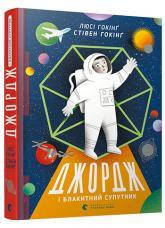 buy: Book Джордж і Блакитний Супутник