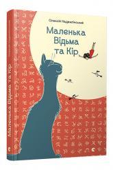 buy: Book Маленька Відьма та Кір