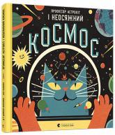 buy: Book Професор Астрокіт і неосяжний космос