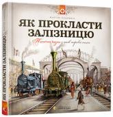 купить: Книга Як прокласти залізницю