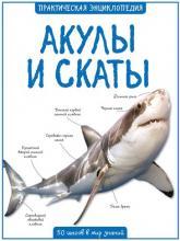 buy: Book Акулы и скаты