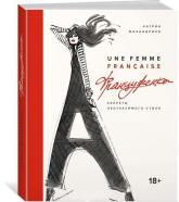 купити: Книга Француженка. Секреты неотразимого стиля