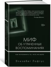 купить: Книга Миф об утраченных воспоминаниях. Как вспомнить то, чего не было