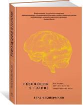 buy: Book Революция в голове. Как новые нервные клетки омолаживают мозг