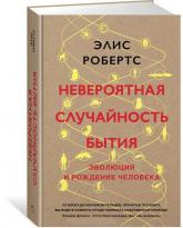 купити: Книга Невероятная случайность бытия. Эволюция и рождение человека