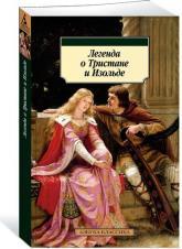 купить: Книга Легенда о Тристане и Изольде