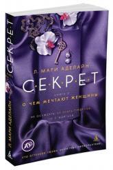 buy: Book С.Е.К.Р.Е.Т. Книга 2. О чем мечтают женщины