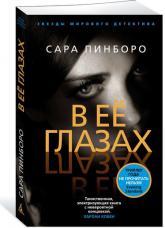 купити: Книга В её глазах