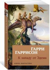 купить: Книга К западу от Эдема