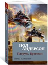 купить: Книга Патруль Времени