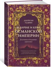 купити: Книга Величие и крах Османской империи. Властители бескрайних горизонтов