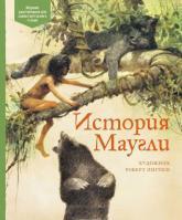 купити: Книга История Маугли