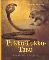 купити: Книга Рикки-Тикки-Тави