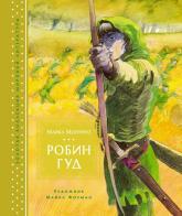 купити: Книга Робин Гуд