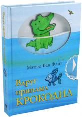 купити: Книга Вдруг приплыл крокодил