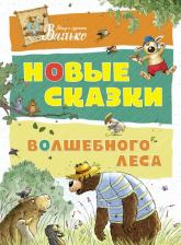 купить: Книга Новые сказки волшебного леса