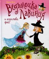 купити: Книга Ведьмочка Лавиния и королева фей